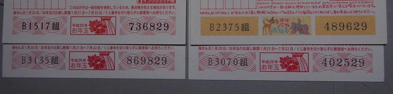 P1221518