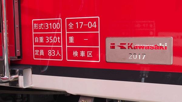 P4205190